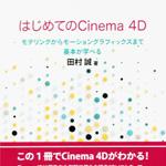 はじめてのCinema 4D 読書レビュー