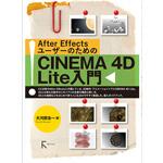 After EffectsユーザーのためのCINEMA 4D Lite入門 読書レビュー
