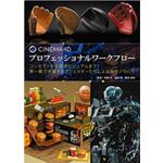 CINEMA 4D プロフェッショナルワークフロー 読書レビュー