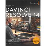 DaVinci Resolve 14 公式ガイドブックを購入しました