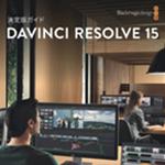 何とまさかの DaVinci Resolve 15 決定版ガイド  無料配布中