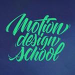 おっ、Motion Design Schoolでセール開催中!! 脅威の90%引きも!!